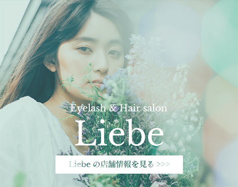 バナー:Eyelash & Hair salon「Liebe」