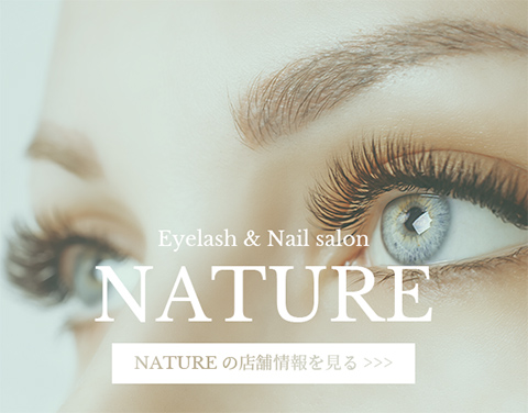 バナー:Eyelash & Nail salon「NATURE」